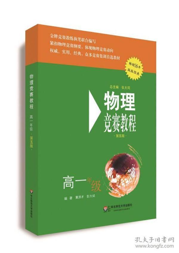 正版新书物理竞赛教程