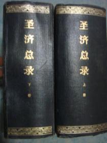《圣济总录》上下册宋 赵佶 编  巨厚 硬精装 1987年3印 3275页 私藏 书品如图