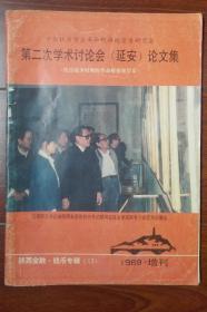 陕西金融 钱币专辑(13) 第二次学术讨论会(延安)论文集