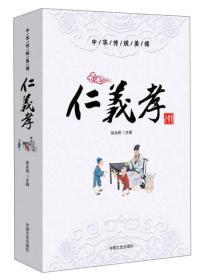 中华传统美德:仁·义·孝