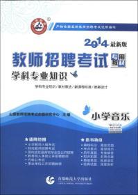 山香教育·教师招聘考试专用教材·学科专业知识:小学音乐(2014最新版)