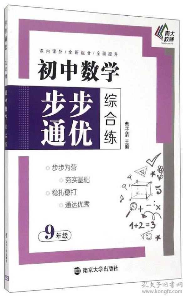 初中数学步步通优综合练(9年级)
