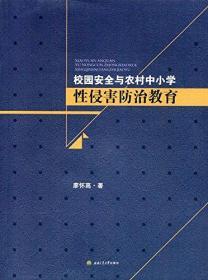 校园安全与农村中小学性侵害防治教育(2019农家总署推荐书目)