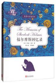 世界名著阅读丛书:福尔摩斯回忆录(英文原著插图中文导读)