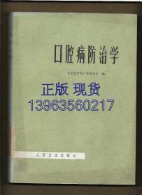 口腔病防治学【封面如图内页如新】
