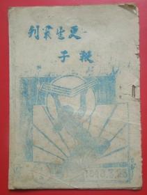 1948年:更生丛刊--鞭子(创刊号.民国油印本)