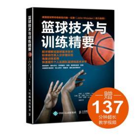 当天发货,秒回复咨询正版直发 篮球技术与训练精要  杰里V.克劳斯(Jerry,V.,Krause), 人民邮电出版社如图片不符的请以标题和isbn为准。