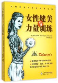 女性健美与力量训练
