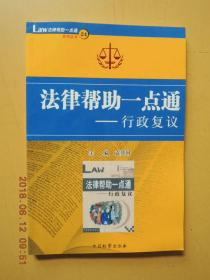 行政复议(法律帮助一点通)