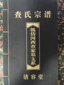 查氏宗谱[续]瓠岱河西查家基支系