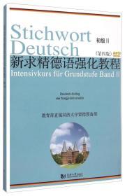 新求精德语强化教程(初级2 第4版)