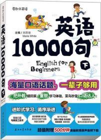 英语10000句