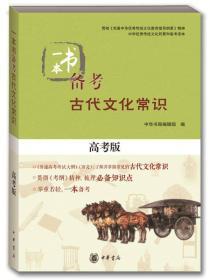 一本书备考古代文化常识·高考版