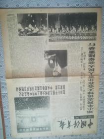 中国体育报 1997年2月26日