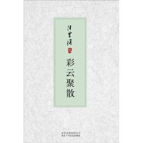 汪曾祺集:彩云聚散