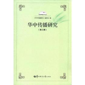 华中传播研究(第三辑)