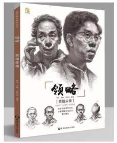 正版2018教学笔记 领略素描头像 郑红远人物头像写生