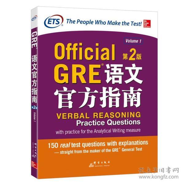 新东方 GRE语文官方指南:第2版