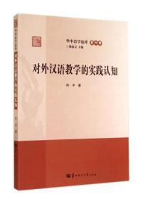 对外汉语教学的实践认知/华中语学论库9787562266013