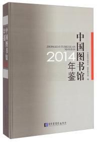 图书情报55: 中国图书馆年鉴2014