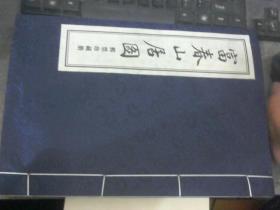 富春山居图邮票珍藏册   线装一册邮票全 含版票
