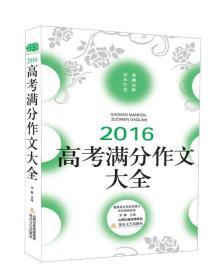 2016高考满分作文大全/佳佳林作文