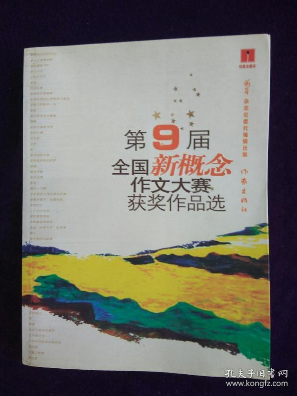 第9届全国新概念作文大赛获奖作品选