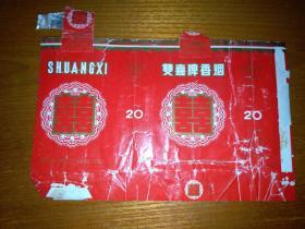双喜牌( 广州卷烟厂)横版 烟标(详见照片)早年代香烟盒子