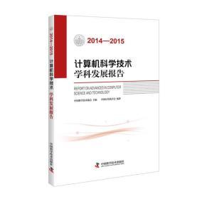 2014—2015:计算机科学技术学科发展报告