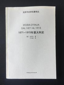 【包邮挂】1871-1915年意大利史