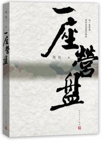 正版二手一座营盘 陶纯 人民文学出版社 9787020107957
