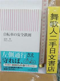 自転车の安全铁则    疋田智     64开朝日文库新书综合书