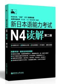 新日本语能力考试N4读解