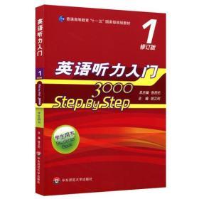 【正版】英语听力入门3000:1:1:学生用书:Students' book 徐卫列主编
