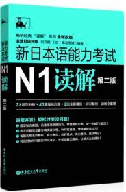 新日本语能力考试N1读解(第二版)