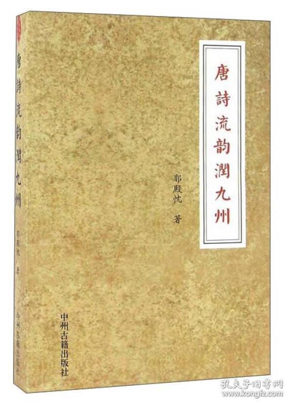 唐诗流韵润九州
