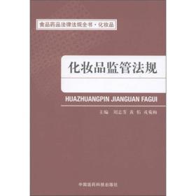 化妆品监管法规(食品药品法律法规全书)
