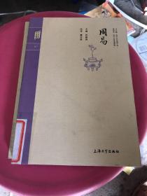 钟书国学精粹:周易