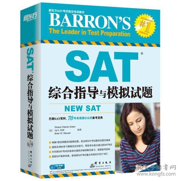 新东方 SAT综合指导与模拟试题