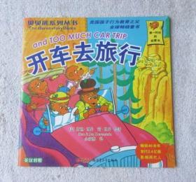 贝贝熊系列丛书:开车去旅行(英汉对照)