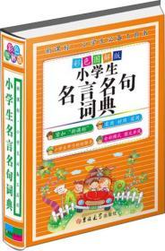 小学生名言名句词典(彩色图解版 精装)