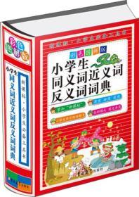 彩色图解版 小学生同义词近义词反义词词典  B1