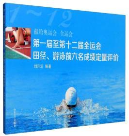 第一届至第十二届全运会田径、游泳前六名成绩定量评价 专著 刘升沂编著 d