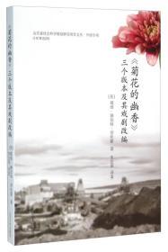 《菊花的幽香》三个版本及其戏剧改编