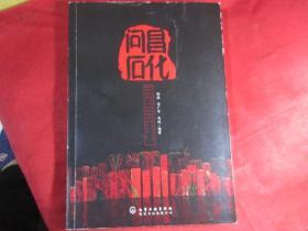 临安昌化鸡血石研究.昌化问石
