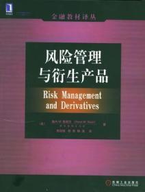 风险管理与衍生产品
