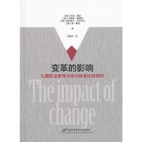变革的影响:九国职业教育与培训体系比较研究(精装)