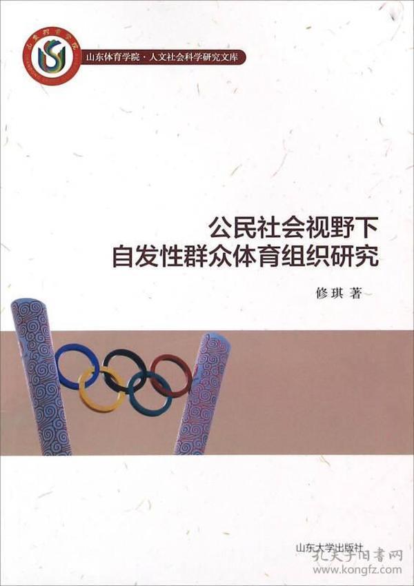 山东大学出版社 公民社会视野下自发性群众体育组织研究