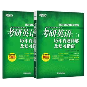 新东方 (2018)考研英语(二)历年真题详解及复习指南