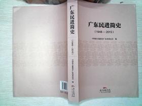 广东民进简史(1948-2015)